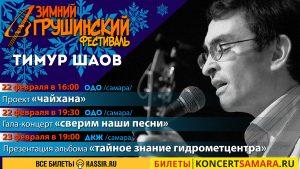 Тимур Шаов — гость Зимнего Грушинского 2020