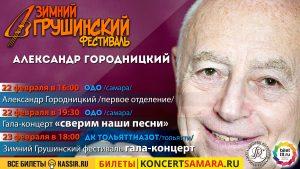 Александр Городницкий — гость Зимнего Грушинского 2020