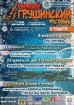 Зимний Грушинский 2020 в Тольятти