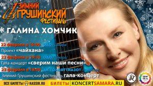 Галина Хомчик — гость Зимнего Грушинского 2020