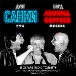 21 февраля. Дуэт Санки и Леонид Сергеев!