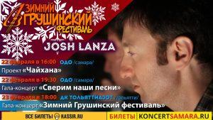 Джош Ланца — гость Зимнего Грушинского 2020