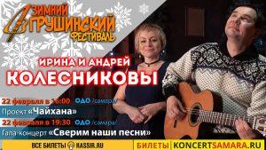 Ирина и Андрей Колесниковы — гости Зимнего Грушинского 2020