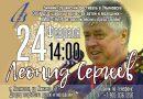 Зимний Грушинский в Ульяновске — Леонид Сергеев