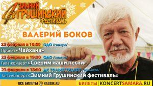 Валерий Боков — гость Зимнего Грушинского 2020