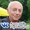 ad125-gorodnickiy-vk.jpg