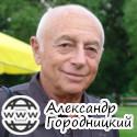 ad125-gorodnickiy-www.jpg