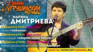 Марина Дмитриева — гость Зимнего Грушинского 2020
