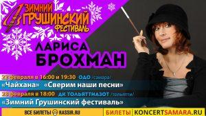 Лариса Брохман — гость Зимнего Грушинского 2020