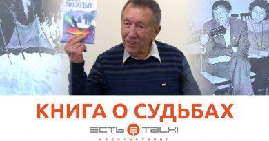 ТГУ NEWS: Презентация книги Бориса Кейльмана «Тогда мы были молодые»