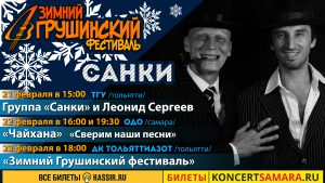 Дуэт «Санки» — гости Зимнего Грушинского 2020