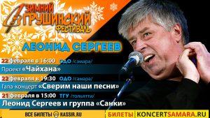 Леонид Сергеев — гость Зимнего Грушинского 2020