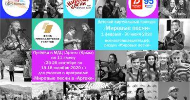 Детский виртуальный конкурс «Мировые песни»