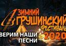 Зимний Грушинский 2020: СВЕРИМ НАШИ ПЕСНИ