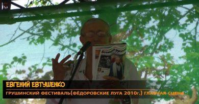 Евгений Евтушенко (Грушинский 2010, Главная)