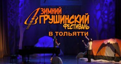 Зимний Грушинский 2020: Гала-концерт в Тольятти