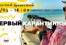 24 мая. Василий Уриевский — Первый карантинный интерактив