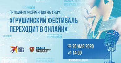 Пресс-конференция: Грушинский переходит в онлайн