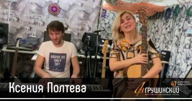 Ксения Полтева. Флешмоб «Передай гитару».