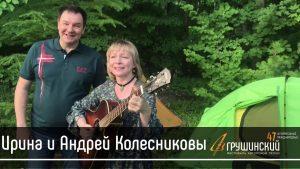 Ирина и Андрей Колесниковы. Флешмоб «Передай гитару».