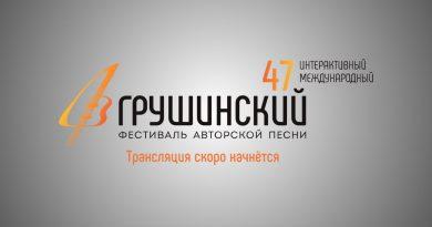 47 Грушинский, 2 июля, Главная сцена online!