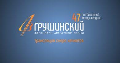 47 Грушинский, 3 июля, Главная сцена online!