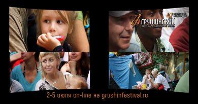 2 июля стартует 47 Грушинский Фестиваль!