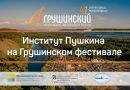 Институт Пушкина на Грушинском фестивале