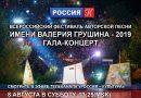 Гала-концерт Грушинского 2019