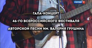 Концерт на Гитаре, 2019