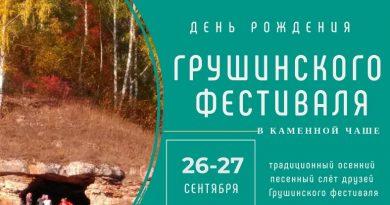 26-27 сентября. Осенний Грушинский слёт