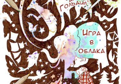 13 сентября. Презентация детской книги «Игра в облака»
