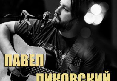 23 января. Павел Пиковский в Самаре!