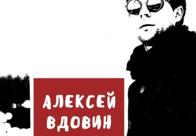 12 марта. Алексей Вдовин в Самаре!