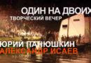 Творческий вечер Юрия Панюшкина и Александра Исаева, 2016