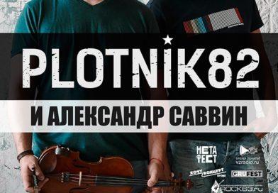 17 апреля. Plotnik82 и Александр Саввин в Самаре!