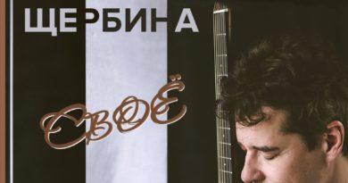 16 апреля. Александр Щербина в Самаре!