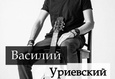 18 мая. Василий Уриевский в Самаре!