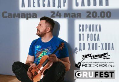 24 мая. Александр Саввин в Самаре!