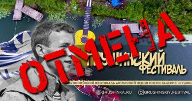 ГРУШИНСКИЙ 2021 ОТМЕНЁН!
