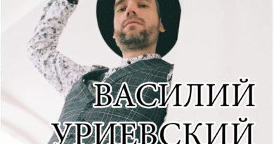17 октября. Василий Уриевский и Gardina в Самаре!